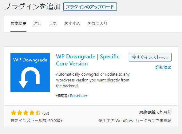 『WP Downgrade | Specific Core Version』