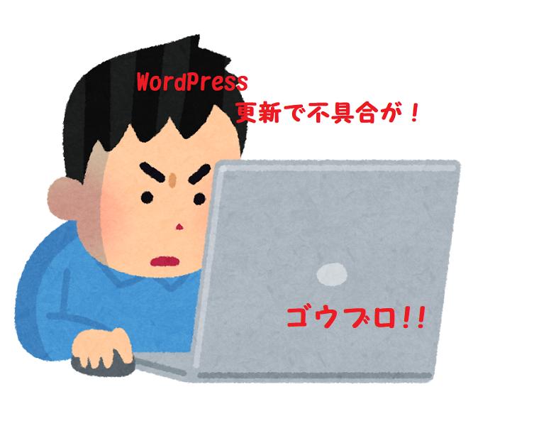 wordpress更新トラブル
