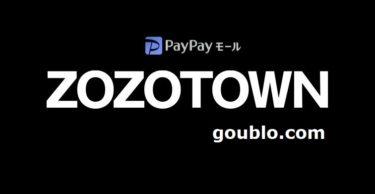 ZOZOTOWN ゾゾ PayPayモール ペイペイ