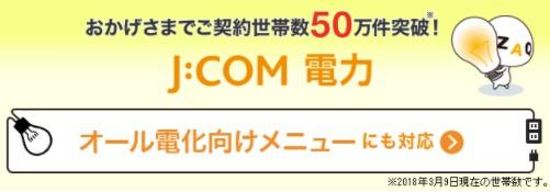 J:COM電力 JCOM