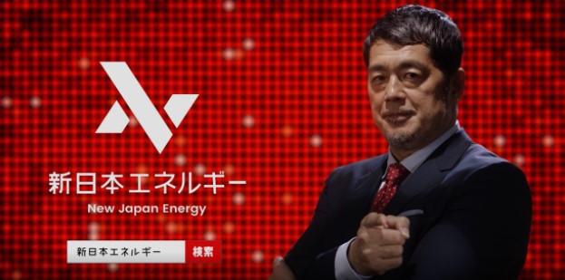 新日本エネルギー 高田延彦