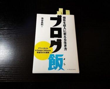 ブログ飯(染谷昌利)はブロガーのバイブルなの!?要約もしてみた。