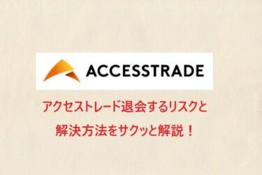 【裏ワザ伝授】アクセストレードを退会後、再登録する方法!